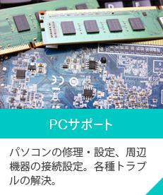 PC修理、パソコンサポート