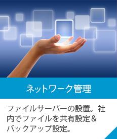 ファイルサーバー設置、ネットワーク管理