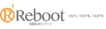 有限会社リブート-Reboot